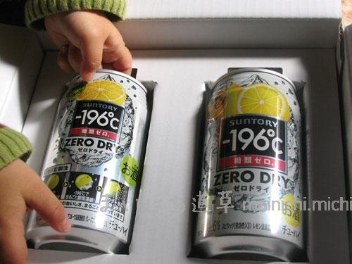 サントリー「-196℃ゼロドライ」凍結レモン&グレープフルーツ