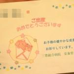 出産の記録【入院4日目】三豊総合病院