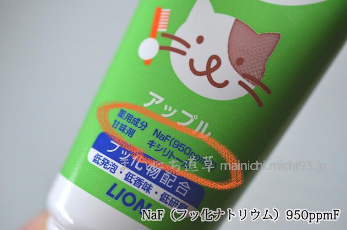 NaF(フッ化ナトリウム)950ppmF