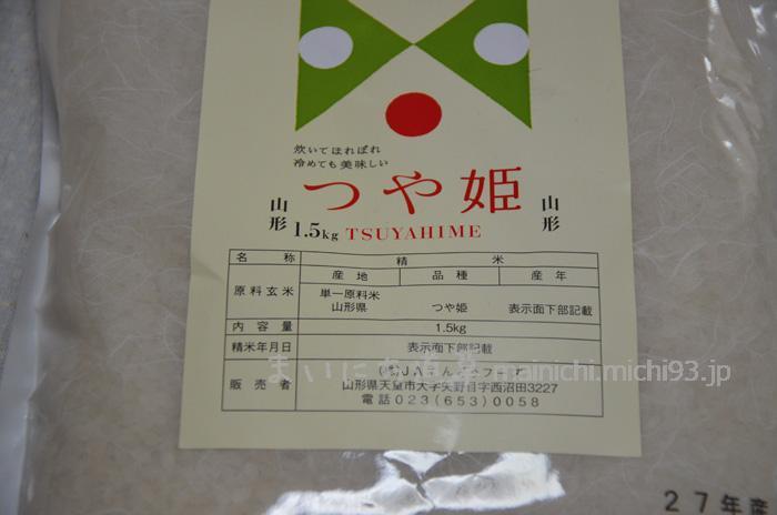 山形県天童市 JAてんどうフーズの新米
