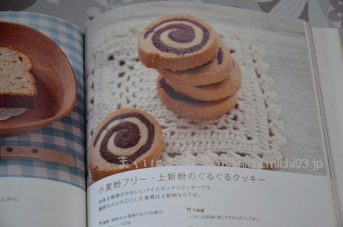 ぐるぐるクッキーレシピ