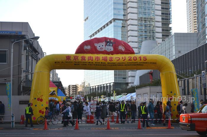 東京食肉市場祭り 2015 入口ゲート