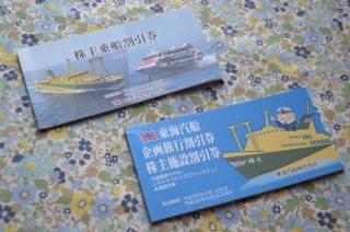 東海汽船の株主優待(2015年12月末分)