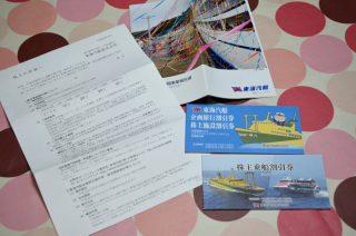 東海汽船の株主優待(2016年6月末分)