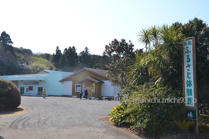 大島ふるさと体験館