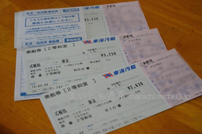 東海汽船、帰りのチケット