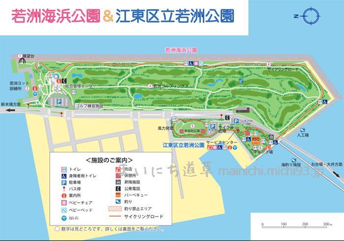 若洲海浜公園&江東区立若洲公園マップ