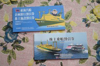 東海汽船の株主優待(2016年12月末分)夏休み島キャンプ用の「株主乗船割引券」をゲット