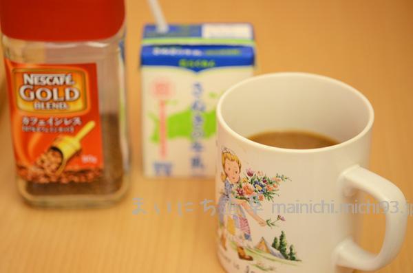 デカフェのインスタントコーヒーと、さぬき牛乳でカフェオレ