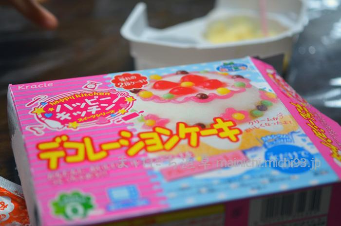 クラシエ「ハッピーキッチン・デコレーションケーキ」