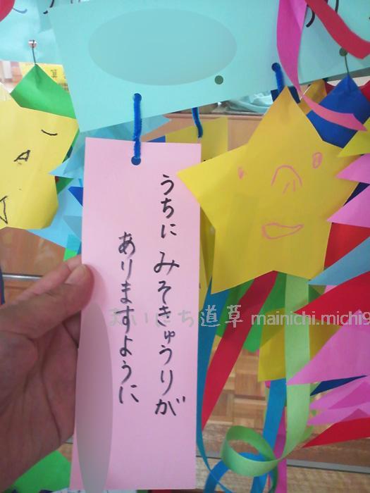 2014年 七夕飾り(長女)