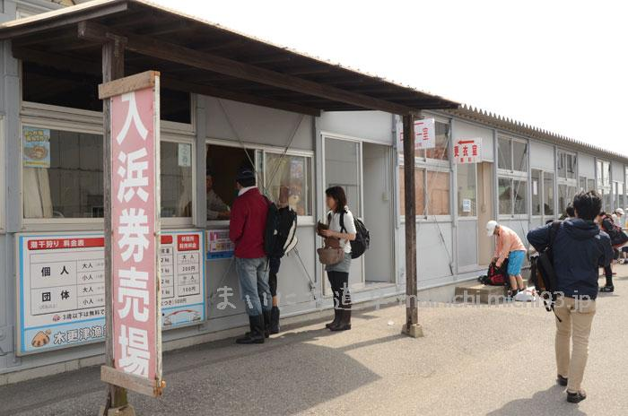 木更津海岸(潮干狩り)入浜券売場