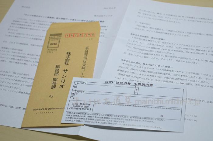 お詫びと報告の文書、お買い物割引券引換請求書、返信用封筒