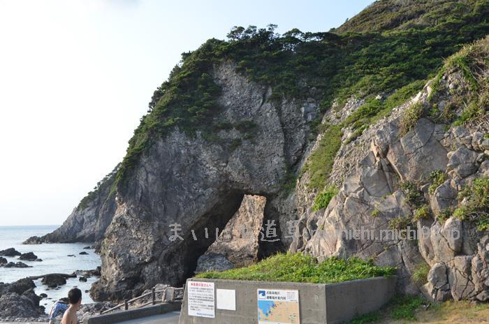ゾウさん岩