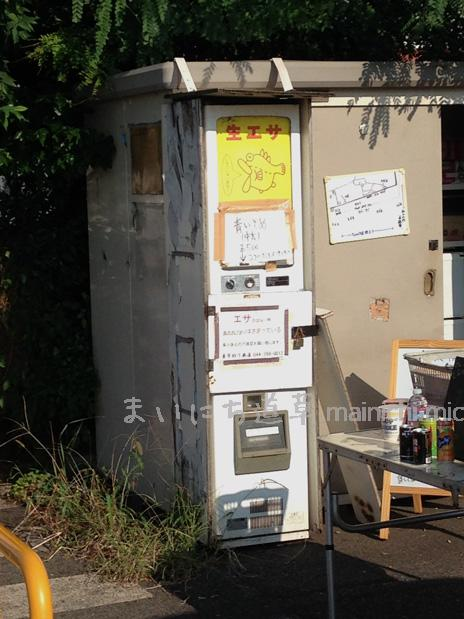 時間外はこちらから、生エサ自動販売機