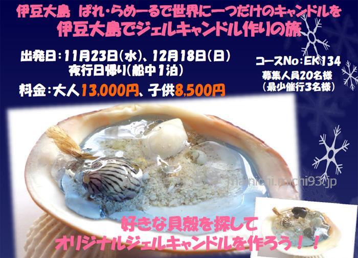 伊豆大島ジェルキャンドル作りツアー