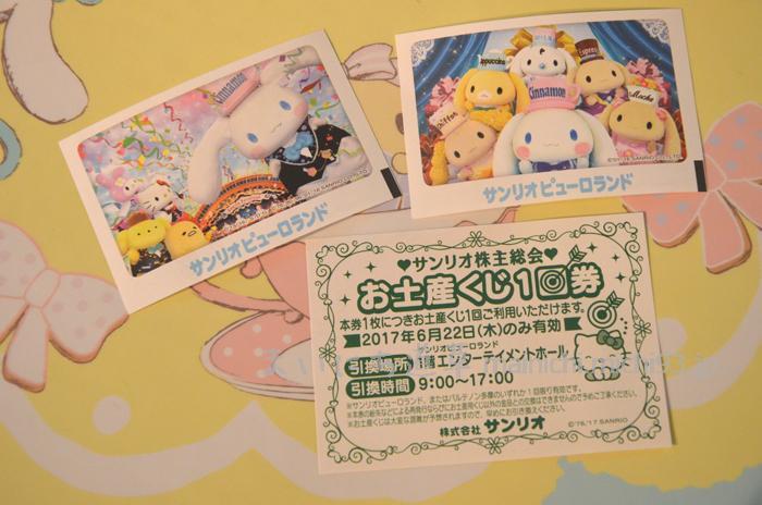 サンリオ株主総会特別パスポート&お土産くじ1回券