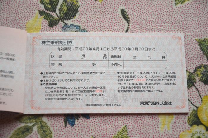 東海汽船 株主乗船割引券(平成29年4月1日~9月30日)